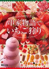串家物語 ららぽーと富士見店のコース写真