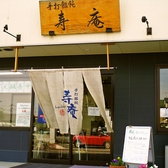 手打うどん 寿庵の雰囲気3