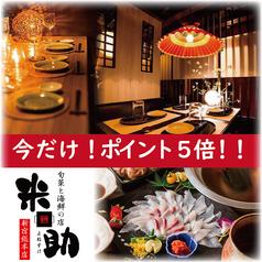 米助 よねすけ 新宿総本店のいまお得クーポン