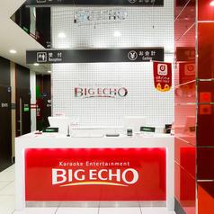 ビッグエコー BIG ECHO 大宮東口駅前店の外観1