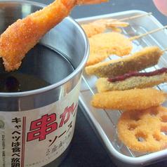串くし本舗 深江店のおすすめ料理1