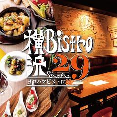 横浜ビストロ 29 グルメ 横浜駅前店特集写真1