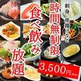 【時間無制限!】約120種類のお料理とドリンクを好きなだけ食べて飲んで破格の3500円!(税抜)お時間やお財布を気にすることなくお食事が楽しめます★