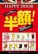 ★毎日OPEN~19時★お得なハッピーアワー♪(200円~)