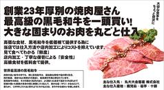 炭火焼肉 遊山亭の特集写真