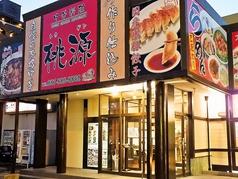 中華料理 桃源の特集写真