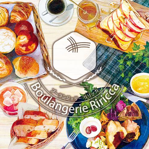 BoulangerieRiricca(ブーランジェリー リリッカ)