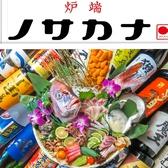 炉端・もつ鍋・水炊き ノサカナ 小倉・平和通駅・魚町銀天街のグルメ