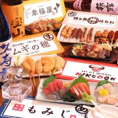 街の灯り商店街 錦のおすすめ料理1