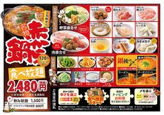赤から 藤沢南口店特集写真1