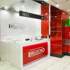 ビッグエコー BIG ECHO 大宮東口駅前店の外観2