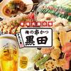俺の串かつ黒田 西新宿小滝橋店の写真