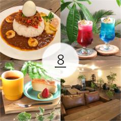 カレー&カフェ エイトの写真