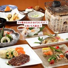 懐石・豆腐割烹 雪花菜 きらずのおすすめ料理1