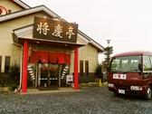 将慶亭の雰囲気3