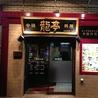中国料理 龍亭のおすすめポイント3