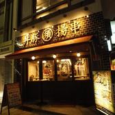 串揚げ じゅらく 神田須田町店の雰囲気3