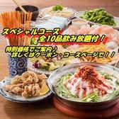 にじゅうまる NIJYU-MARU 下北沢南口駅前店のおすすめ料理3
