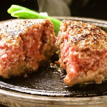 とろけるハンバーグ グリルフクヨシ GRILL FUKUYOSHI 相模原 本店のおすすめ料理1