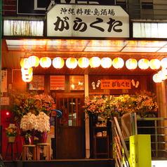 沖縄料理・島酒場 がらくたの雰囲気1