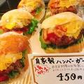 料理メニュー写真自家製ハンバーガー