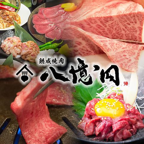 !話題の熟成肉を焼肉で味わうなら【熟成焼肉 八億円】ユッケが大人気!