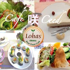 Raw Food cafe 咲 ceedの写真