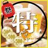 昭和食堂 アスティ岐阜店のおすすめポイント3