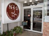 紅茶館 水戸 水戸駅のグルメ