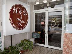 紅茶館 水戸