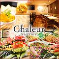 料理メニュー写真宴会コンシェルジュ~シャルールは、皆様の宴会をスタッフ全員でサポートします~