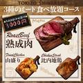 ワイン&肉バル TOKIZO トキゾー 新橋店のおすすめ料理1