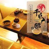 大山鶏×和個室居酒屋 千鳥邸 名駅駅前店の写真