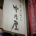 「竹乃屋」の大きなのれんが目印です♪
