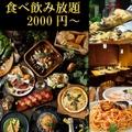 BOND ボンド 名古屋店のおすすめ料理1