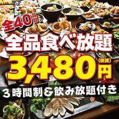 いろり 新宿東口店のおすすめ料理1