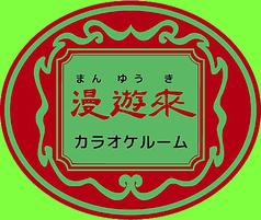 カラオケ漫遊來 大岡山店の写真