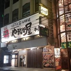 やまなか屋 盛岡大通店の写真
