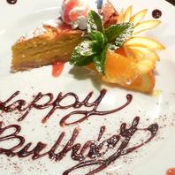 大切な方のお誕生日、一緒にお祝いさせて下さい♪
