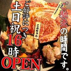 焼肉 火の蔵 浜松有玉店の写真