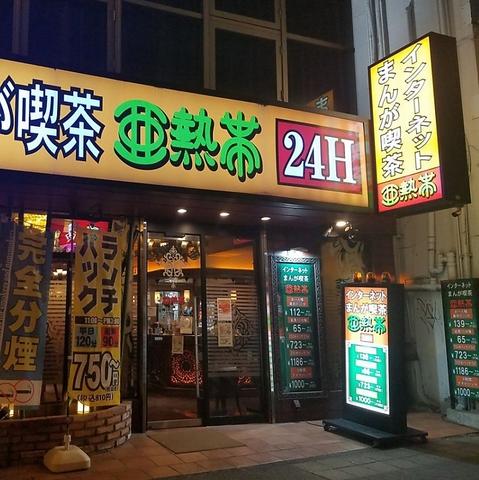 インターネット まんが喫茶 亜熱帯 名駅錦通店