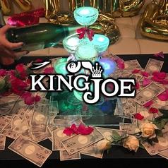 キングジョー KING JOEの写真