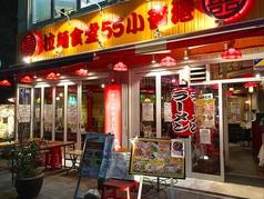 拉麺食堂 55 小香港 ゴーゴー リトルホンコンの写真