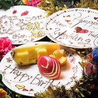 大切な一日を一緒にお祝い♪クーポンでプレゼント☆