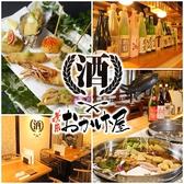 串揚げとおでん 咲串おかげ屋 栄店 和歌山市のグルメ