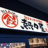 九州料理ともつ鍋 熱々屋 半田有楽店の雰囲気3