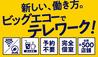 ビッグエコー BIG ECHO 武蔵新城店のおすすめポイント2