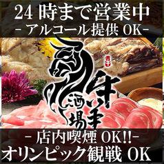 個室居酒屋 牛羊酒場 渋谷店の写真