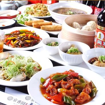 京香園のおすすめ料理1