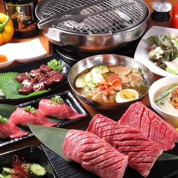 厳選焼肉やまやのおすすめ料理1